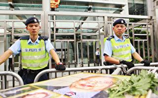 香港警方限中联办外采访引不满