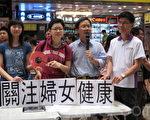 公民黨昨日銅鑼灣街頭「敲響警鐘」,要求政府正視香港婦女健康需要。(攝影:鄭麗駒/大紀元)
