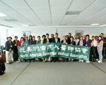 """""""北美洲台湾人医师协会""""36位专业医师及护理人员已于14日及15日抵达瓜地马拉市展开义诊服务。(驻瓜地马拉大使馆提供)"""