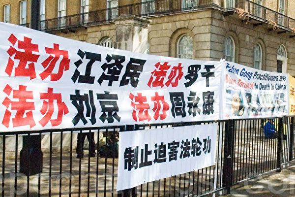 李長春訪英  法輪功學員要求停止迫害