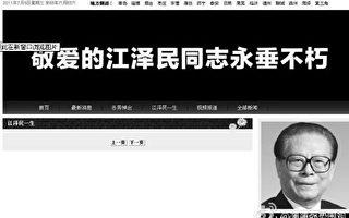 """江泽民""""被上网"""" 周永康的""""最后一搏"""""""