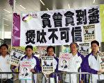 公民黨成員 聲援陳淑莊提不信任動議 斥特首貪腐(攝影:潘在殊/大紀元)
