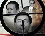 目前,胡錦濤已完全掌控軍權,原有大多數江系人馬在掙扎、觀望後,紛紛選擇和江、周撇清關係,支持胡溫,江系因此已不復存在。(合成圖片/大紀元)