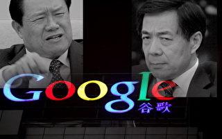 【周曉輝】:谷歌公司是周薄謀逆的犧牲品
