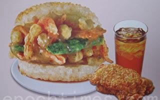 摩斯漢堡產品中的「米漢堡」即採用台稉9號為原料,例如海洋珍珠堡。(攝影:施芝吟/大紀元)