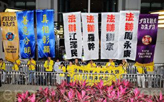 香港纪念法轮功4.25万人上访十三周年 真相即将大白