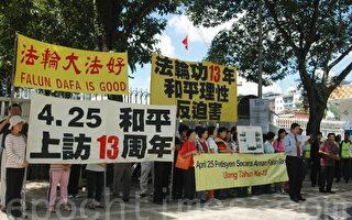 """马来西亚法轮功学员纪念""""四•二五""""反迫害"""