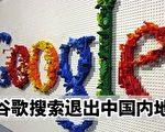 根據維基解密提供的美國外交電文,谷歌遭駭客入侵,並導致其退出中國,是由2名中國高官一手主導,他們分別是李長春和周永康。(網絡圖片)