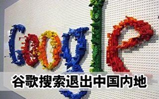 【周曉輝】:谷歌撤離中國黑幕曝光對高層政局的影響