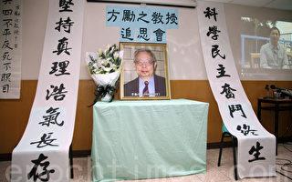香港支聯會追思會悼方勵之