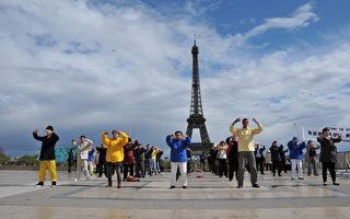 法国法轮功学员巴黎纪念4.25反迫害13周年