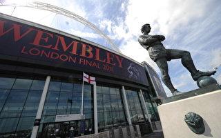 溫布利:英格蘭足球的殿堂