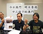 圖:民主起動成員利建潤(中)4月24日來港控訴澳門政府自23條立法以來加劇打壓人權自由,提醒港人警惕。(攝影:潘在殊/大紀元)