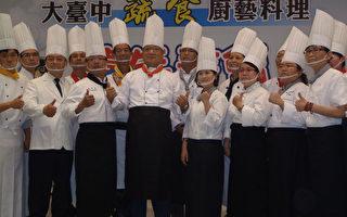 料理嘉年華  胡志強籲多吃蔬食