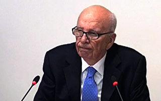 英国媒体道德听证 默多克否认受首相关照