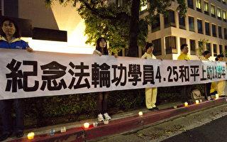洛杉矶烛光纪念4.25和平上访13周年