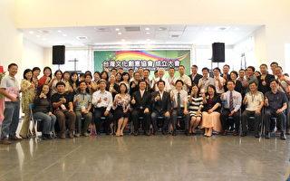 台灣文創會成立 望提升創意產業
