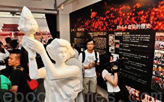 89六四紀念館今天在香港開幕