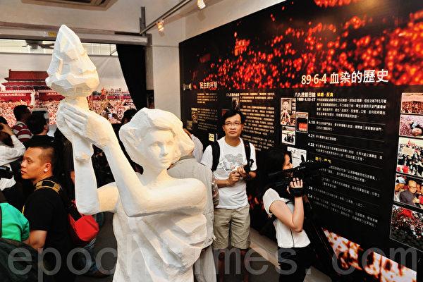 89六四纪念馆今天在香港开幕