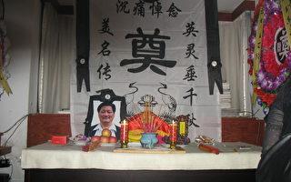 【投書】王東海先生的骨灰安全運抵杭州