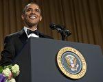 當地時間2012年4月28日,一年一度的白宮記者協會招待晚宴在華盛頓希爾頓酒店舉行,奧巴馬出席晚宴。還有政府高官、社會名流、記者和眾多好萊塢名流出席,大約有2500人。(圖/ Getty images)