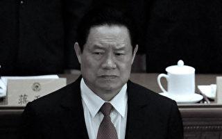 """史达:周永康绝路上祭出""""反华势力""""   力图胁迫胡温"""