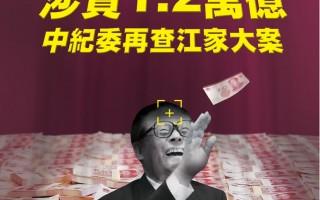 【新紀元】中紀委再查江家大案 涉資1.2萬億