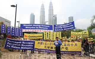 馬來西亞退黨服務中心於吉隆坡雙峰塔舉行聲援三退活動,望民眾能認清中共邪惡本質,選擇美好的未來。(攝影:滕飛/大紀元)