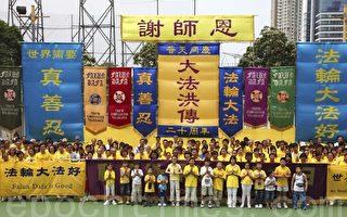 香港遊行慶大法洪傳 中港民眾齊支持