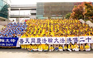 韓國各界同慶「世界法輪大法日」
