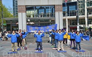 西雅圖慶祝法輪大法洪傳二十週年