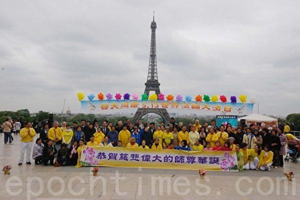 法國法輪功學員慶祝5.13世界法輪大法日