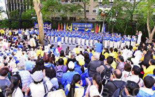 聯合國廣場慶典拉開「世界法輪大法日」活動序幕