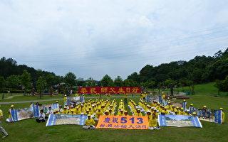台湾大溪慈湖庆祝法轮大法日