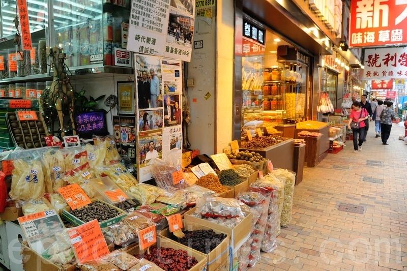香港海味街尋珍獻母親| 大紀元