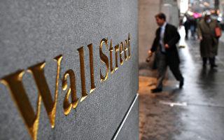 摩根大通巨虧 華盛頓沒能耐監管華爾街?