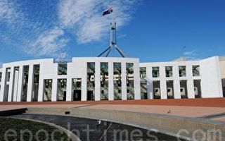 澳洲拟立新法 维州一带一路协议或将被废除