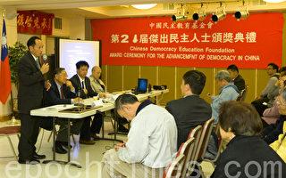 王炳章、陳一諮終獲2011年度「傑出民主人士」獎