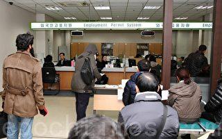 韩国放宽政策 允许外国劳工再入境