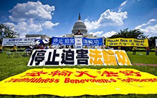 海外学者:共同发声 制止中共迫害法轮功