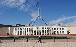 无惧中共威胁 澳政府推进否决涉外协议立法