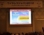 日本最大移动通信商NTT Docomo副社长2012年5月30日介绍该公司中期战略。(摄影:梁超人/大纪元)