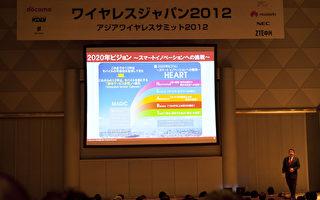 Wireless Japan 2012:無線通信商「軟硬兼施」