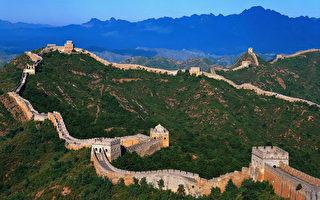 中国十大千古工程奇观(二)万里长城