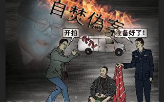 北京交警:天安门广场自焚是政府安排的