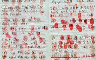 「300手印」事件升級 周永康對河北村民施文革恐怖