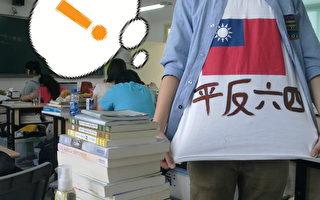 了解真相後 四川學生穿平反六四衫回校紀念
