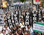 """民众对平反""""六·四""""的呼声日高。图为2009年5月31日,香港民众举行游行,高举""""平反六四""""、""""追究屠城责任""""等标语牌的游行人士。(摄影:许海青/大纪元)"""