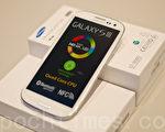圖:三星的智能手機Galaxy S III。(大紀元)