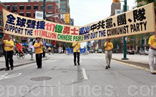 多伦多游行声援1.17亿人退出中共党、团、队